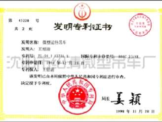 98年授权发明专利证书