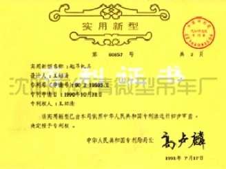 90年授权专利证书