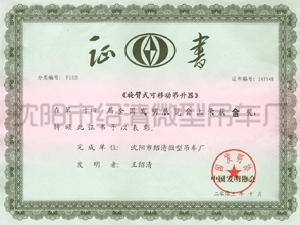 2003年全国发明会金奖