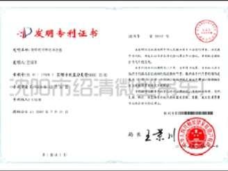 2002年授权的发明专利证书