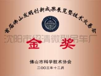 2003年佛山发明创新会获金奖